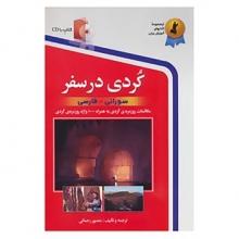 کتاب زبان کردی در سفر اثر منصور رحمانی