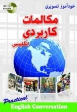 کتاب زبان خودآموز تصویری مکالمات کاربردی انگلیسی + CD