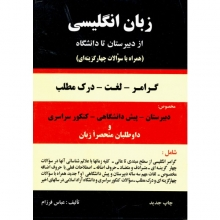 کتاب زبان گرامر زبان انگلیسی از دبیرستان تا دانشگاه