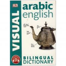 کتاب دیکشنری تصویری عربی انگلیسی Arabic-English Bilingual Visual Dictionary