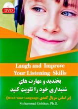 کتاب زبان DVD+بخنديد و مهارت هاي شنيداري خود را تقويت کنيد