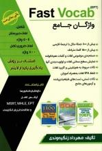 کتاب واژگان جامعFast Vocab EPT