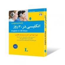 کتاب زبان انگلیسی در 30 روز - شباهنگ