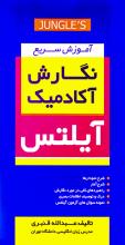 کتاب زبان TASK1-آموزش سريع نگارش آکادميک آيلتس