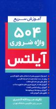 کتاب زبان CD+آموزش سريع 504 واژه ضروري آيلتس