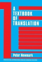 کتاب زبان A Textbook of Translation