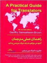 راهنمای عملی مترجمان
