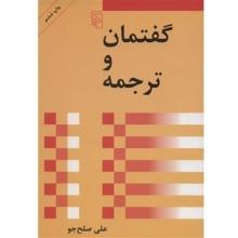 گفتمان و ترجمه اثر علي صلح جو