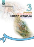 English for the Students of Persian Literature