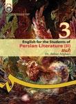 کتاب زبان انگليسي براي دانشجويان رشته زبان و ادبيات فارسي ( 2 )