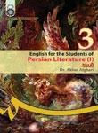 کتاب زبان انگليسي براي دانشجويان رشته زبان و ادبيات فارسي ( 1 )