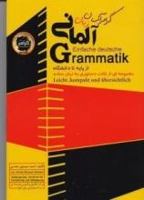 کتاب زبان گرامر آسان زبان آلمانی از پایه تا دانشگاه