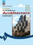 کتاب زبان انگليسي براي دانشجويان رشته معماري
