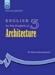 کتاب زبان انگليسی برای دانشجويان رشته معماری (1)