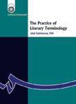 کتاب زبان فنون و صناعات ادبی