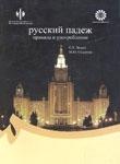 کتاب زبان حالت در زبان روسی: قواعد و کاربرد