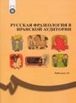 کتاب زبان اصطلاحات و تعبيرات زبان روسي