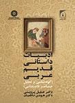 کتاب زبان ادبیات داستانی قدیم عربی ( گونه شناسی و تحلیل عناصر داستانی )