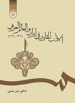 کتاب زبان الأدب المقارن فی ایران و العالم العربی ( 1903-2012 )