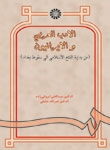کتاب زبان الادب العربي و الايرانيون ( من بدايه الفتح الاسلامي الي سقوط بغداد )