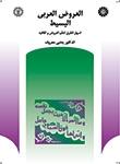 کتاب زبان العروض العربي البسيط