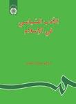 کتاب زبان الادب السياسی في الاسلام