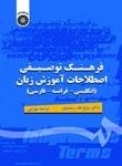 کتاب زبان فرهنگ توصیفی اصطلاحات آموزش زبان ( انگلیسی - فرانسه - فارسی )