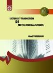 کتاب زبان خواندن و ترجمه متون مطبوعاتي فرانسه