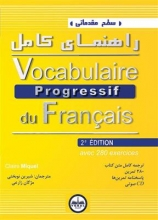 کتاب راهنمای کامل Vocabulaire Progressif du Francais سطح مقدماتی