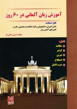 کتاب آموزش زبان آلمانی در 60 روز + CD