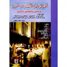 کتاب آموزش زبان انگلیسی در 60 روز +CD