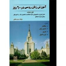 کتاب زبان آموزش زبان روسی در 60 روز