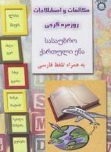 کتاب زبان مکالمات و اصطلاحات روزمره گرجی