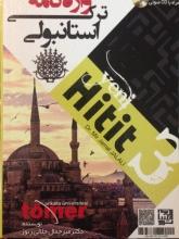 کتاب واژه نامه ترکی استانبولی Yeni Hitit 3