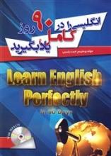 کتاب زبان انگلیسی را در 90 روز کامل یاد بگیرید