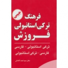 کتاب زبان فرهنگ ترکی استانبولی فروزش جیبی