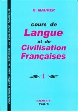 کتاب زبان Course De Langue Et De Civilisation Françaises Mauger 1