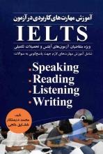 کتاب زبان آموزش مهارت هاي کاربردي در آزمون آيلتس + CD