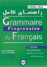 کتاب راهنمای کامل گرامر پروگرسیو سطح پیشرفته grammaire progressive du francais avance