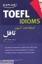 کتاب زبان Kaplan TOEFL Idioms اصطلاحات آزمون تافل