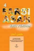 کتاب زبان فارسی آسان 4 + CD