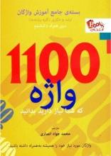 کتاب زبان 1100 واژه که شما نیاز دارید بدانید(جیبی)