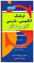 کتاب زبان فرهنگ انگلیسی فارسی آذین نگار پالتویی