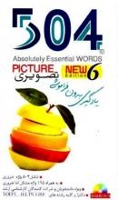 504 واژه ضروری تصویری زبان گویا + CD