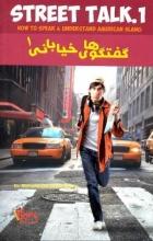 کتاب زبان گفتگوهای خیابانی 1