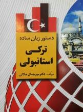 کتاب زبان دستور زبان ساده ترکی استانبولی اثر دکتر میرجمال جلالی