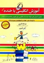 کتاب زبان آموزش انگلیسی با خنده +CD