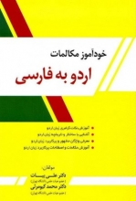 کتاب زبان خودآموز مکالمات اردو به فارسی