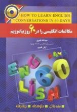 کتاب مکالمات انگلیسی را در 60 روز بیاموزیم اثر قنبری
