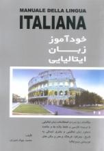 کتاب خودآموز زبان ایتالیایی اثر محمد نصیری